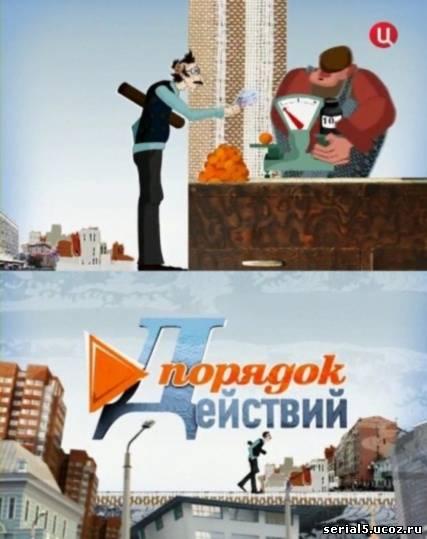 Правила сайта. baxmutik@mail.ru ICQ 449065497. Контакты. Название: Порядо
